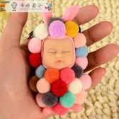 鑰匙扣鑰匙扣女毛絨韓國創意可愛個性卡通小清新睡萌娃娃汽車鑰匙鍊掛件【全館好康八折】