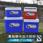 保溫箱冷藏箱家用車載戶外冰箱外賣便攜保冷保鮮食品商用擺攤冰桶 快速出貨 YJT