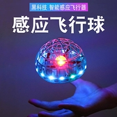 智慧手勢感應魔幻飛行球炫彩黑科技手控懸浮球兒童玩具遙控飛行器 美眉新品