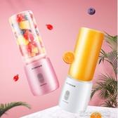 果汁機志高榨汁機家用小型便攜式電動水果蔬榨汁杯充電迷你學生炸果汁機YTL 新北購物城
