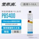 愛惠浦EVERPURE PBS400淨水...