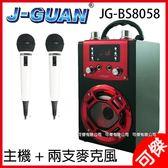 J-GUAN 晶冠 JG-BS8058 藍牙 雙人K歌手提USB插卡音響 附贈麥克風*2  雙麥克風輸入 藍牙喇叭 可傑