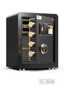 保險櫃家用小型45/60/70cm全鋼入牆辦公室密碼指紋保險箱迷你入 3C優購HM