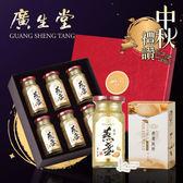 【廣生堂】中秋禮讚-黃金燕盞冰糖燕窩145MLx6瓶裝優惠組