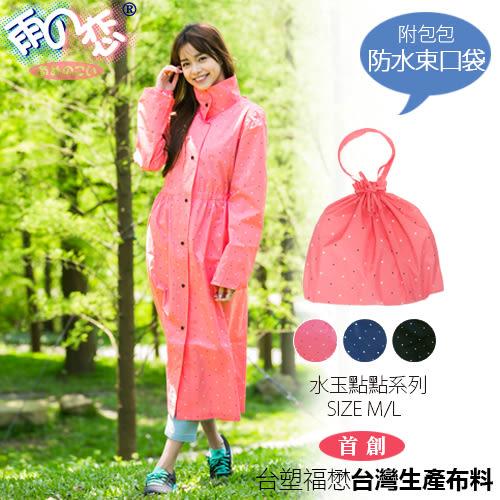 【日本雨之戀】首創台灣台塑福懋布料-雨の恋時裝風雨衣-水玉點點-粉 加贈包包防水束口袋