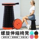 【台灣現貨 A167】 螺旋伸縮椅凳 排...