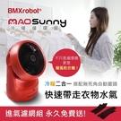 限量贈集風罩【日本 Bmxmao】MAO Sunny 冷暖智慧控溫循環扇(循環涼風/暖房功能/衣物乾燥/寵物烘乾)