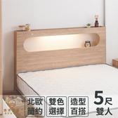 【本木】洛根 北歐燈光插座橢圓造型床頭-雙人5尺胡桃色