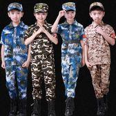 兒童迷彩服套裝幼兒中小學生軍訓服消防員特種兵演出服 三角衣櫃