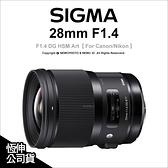 Sigma 28mm F1.4 DG HSM Art 大光圈 全幅 定焦鏡 For C/N 公司貨【可刷卡】薪創數位