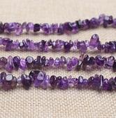 易晶緣有孔碎石DIY飾品配件天然紫水晶碎石半成品散珠90厘米長