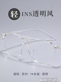 透明眼鏡框男式潮流女可配網上配眼鏡復古大框超輕大臉寬 晶彩