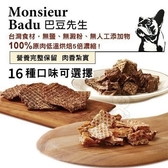*King Wang* Monsieur Badu《巴豆先生 零食系列》50-80g 多種口味可選 犬零嘴