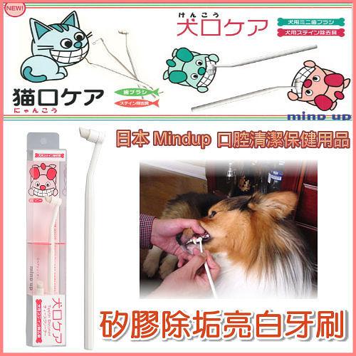 『寵喵樂旗艦店』日本 Mind Up《矽膠除垢亮白牙刷》可輕鬆地擦去寵物牙垢