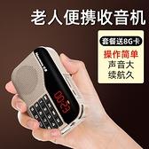 收音機 紐曼老年人收音機N63新款小型迷你便攜式可充電插卡播放器半導體  美物 99免運
