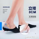 內增高鞋墊男女體檢隱形仿生后跟套半墊硅膠襪子運動防滑增高神器 全館鉅惠