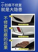汽車黑科技油漆面車輛劃痕修復神器通用品深度去刮痕修補漆筆噴漆  【快速出貨】