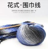 花式圍巾毛線手工diy編織送男友女自織粗線毛線團鉤針材料包