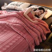 雙層毛毯被子加厚冬季珊瑚絨毯子女毛巾被床單人學生宿舍用法蘭絨  居家物語