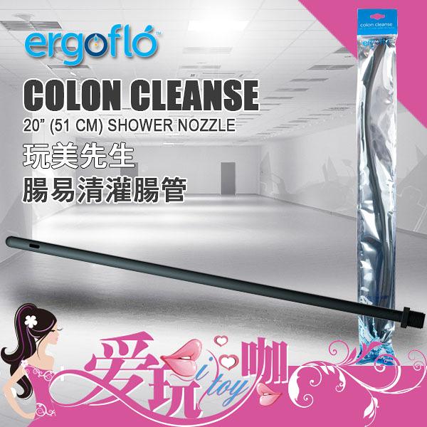 美國 PERFECT FIT 20吋腸易清灌腸管 ERGOFLO COLON CLEANSE 私處 後庭 肛門 清洗 清潔 浣腸