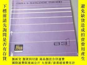 二手書博民逛書店罕見中國錳業1983年第1期(創刊號)Y7052