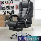 電競椅 萊克帝家電腦椅電競椅家用辦公椅可躺老闆椅升降轉椅按摩擱腳午休座椅 DF星河光年