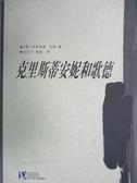 【書寶二手書T6/歷史_HAE】克利斯蒂安妮和歌德_[德]西格麗德·達姆,  沈紅文,夏靜譯