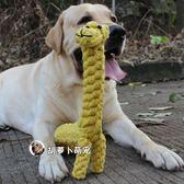 手工編織狗史努比 寵物耐咬大號金毛拉布拉多中大型犬繩結棉繩史努比【折現卷+85折】