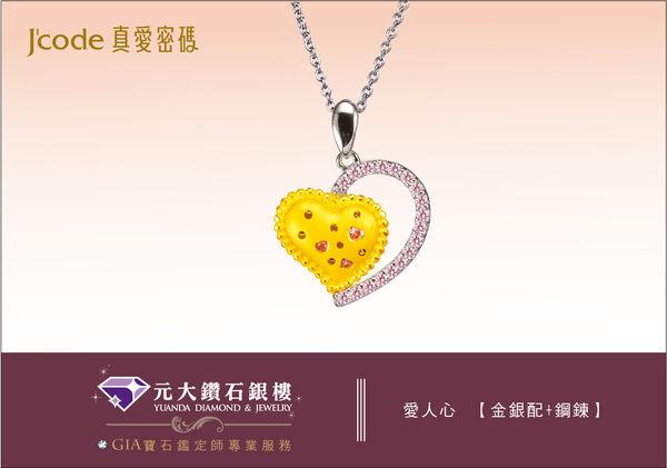 ☆元大鑽石銀樓☆【送情人最推薦】J code真愛密碼『愛人心』金銀配+鋼鍊