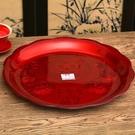 茶盤結婚茶盤喜慶托盤敬茶杯盤子大紅色圓形鐵果盤新娘嫁妝婚禮用品【全館免運八五折】