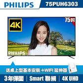 ★送2禮★PHILIPS飛利浦 75吋4K UHD聯網液晶顯示器+視訊盒75PUH6303