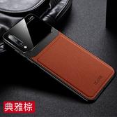 三星 A50 A30S A70 時尚 簡約款 玻璃鏡面 皮紋 PC 手機殼  硬殼 全包  防摔 保護殼