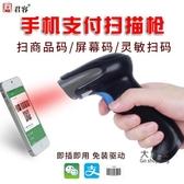 掃描槍 條碼掃描槍微信支付寶手機付款槍超市收銀掃描器農資店圖書快遞掃碼搶無線掃描搶