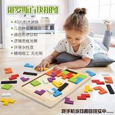 俄羅斯方塊積木3-6-7周歲兒童早教益智力玩具男女孩邏輯思維訓練 js2824『科炫3C』