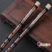 笛子 成人C紫竹橫笛入門專業F笛子樂器兒童初學零基礎紫竹e調 1色 交換禮物