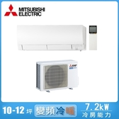 【MITSUBISHI 三菱】10-12坪靜音大師變頻冷專分離式冷氣MSY-GE71NA/MUY-GE71NA