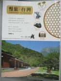 【書寶二手書T9/旅遊_OMQ】慢旅。台灣(旗林版):15條深度旅遊路線,看見台灣最美的風景_馬繼康