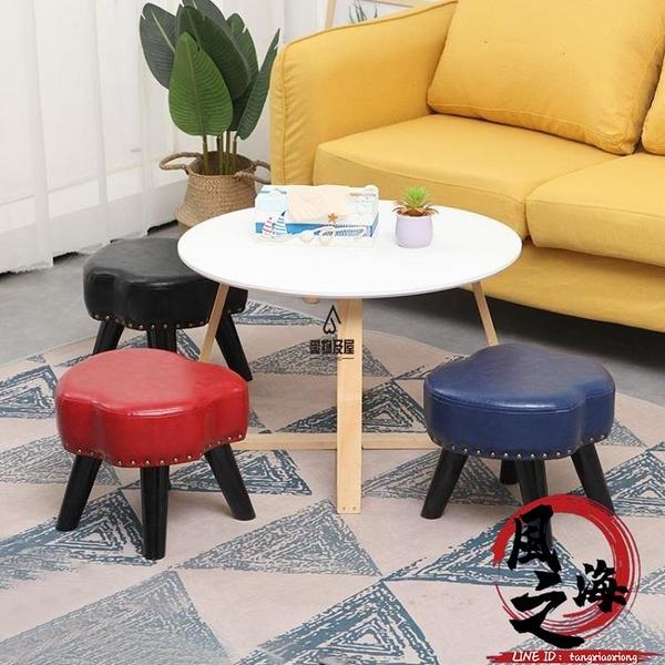 美式換鞋凳家用客廳皮凳茶幾凳墩子創意小皮凳擱腳矮凳沙發蘋果凳 風之海