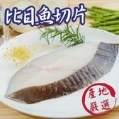 【南紡購物中心】【賣魚的家】新鮮軟嫩比目魚切片 10片組
