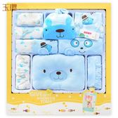 新生兒禮盒 棉質新生兒衣服初生嬰兒禮盒套裝0-3個月剛出生寶寶滿月夏季用品jy 【滿一元免運】