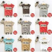 黑五好物節男童t恤短袖2018新款韓版童裝男孩嬰兒上衣半袖純棉寶寶夏裝兒童 春生雜貨