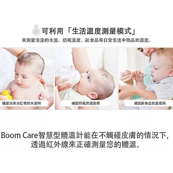 【BoomCare】 寶貝爾 免接觸額溫槍 BC-03