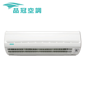 【品冠】12-14坪定頻冷專分離式冷氣MKA-85MR/KA-85MR
