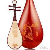 琵琶樂器 初學入門紅木琵琶成人兒童琵琶花梨木琵琶樂器專業演奏 aj6798『紅袖伊人』