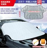 汽車遮雪擋冬季防霜防凍罩前擋風玻璃罩防曬遮陽擋加厚前檔防雪布 - 風尚3C