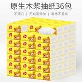 抽紙整箱36包實惠裝雪亮紙巾餐巾紙抽衛生紙家用面巾紙家庭裝便宜
