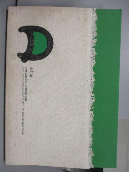 【書寶二手書T7/設計_E1T】包裝設計年鑑_2001台灣創意百科