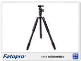 FOTOPRO 富圖寶 X-6CN 高品質 碳纖維 腳架 三腳架 (X6CN,湧蓮公司貨)