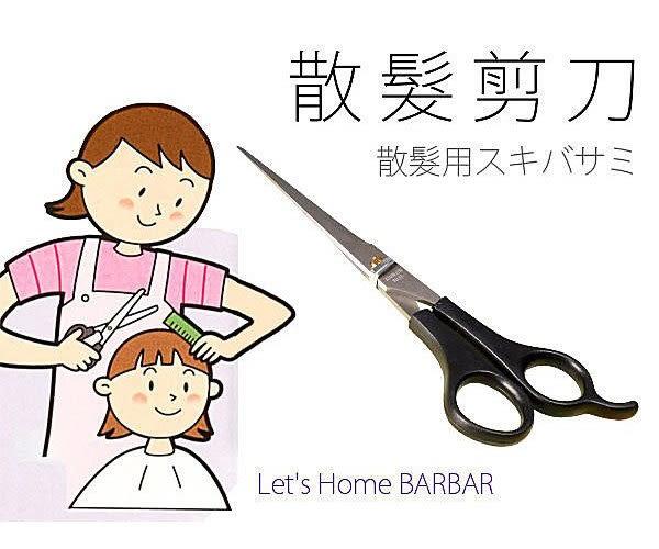 日本設計 理髮剪刀 Migo【SV3629】 剪頭髮 家庭理髮 DIY剪髮 剪瀏海 修瀏海