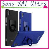 Sony XA1 Ultra G3226 指環磨砂手機殼 素面背蓋 PC手機套 簡約保護套 防滑保護殼 硬殼 牛仔殼